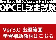 OpenStackを扱うプロフェッショナルの証 OPCEL認定試験