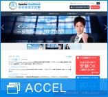 Apache CloudStack 技術者認定試験ホームページへのリンク