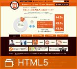 HTML5プロフェッショナル認定試験ホームページへのリンク