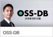 OSS-DB技術者認定試験ホームページへのリンク
