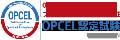 OpenStack(クラウドOS)を扱うプロフェッショナルの証 OPCEL認定試験 [ OpenStack技術者認定試験 by LPI-JAPAN ]