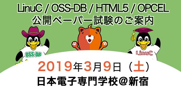 LinuC/OSS-DB/HTML5/OPCEL 公開ペーパー試験