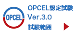 OPCEL認定試験Ver.2.0試験範囲へのリンク